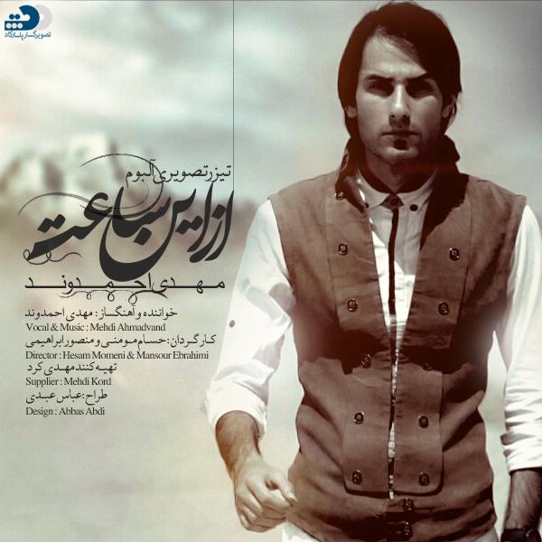 http://s5.picofile.com/file/8136139542/Mehdi_Ahmadvand_Teaser.jpg