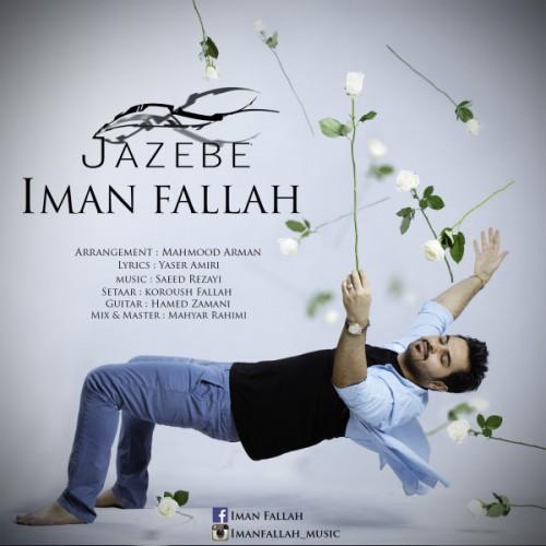http://s5.picofile.com/file/8136216134/Iman_Fallah_Jazebeh.jpg
