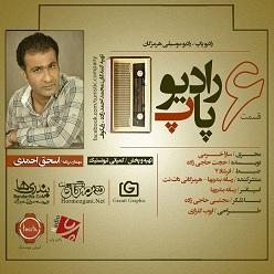 رادیو پاپ 6 - اسحق احمدی