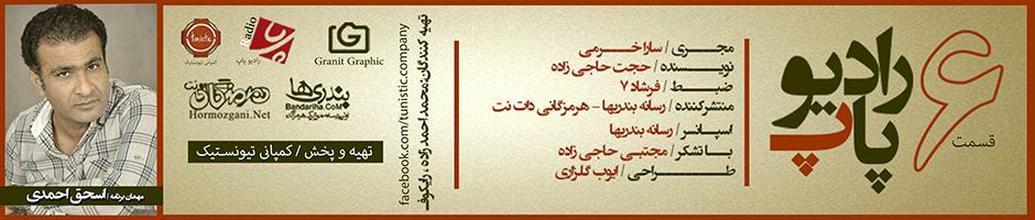 رادیو پاپ 6 با حضور اسحق احمدی