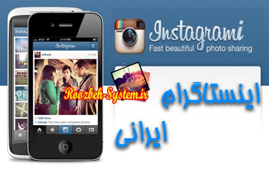 معرفی و بررسی شبکه اجتماعی اینستاگرامی، اینستاگرام امن ایرانی