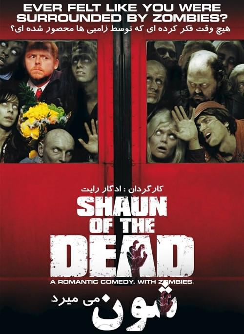 دانلود فیلم Shaun of the Dead 2004 ,دانلود فیلم ترسناک Shaun of the Dead 2004 ,دانلود فیلم کمدی Shaun of the Dead 2004 ,دانلو فیلم جدید Shaun of the Dead 2004 ,دانلود فیلم های ترسناک ,دانلود فیلم های کمدی ,دانلود رایگان فیلم Shaun of the Dead 2004 ,دانلود رایگان فیلم Shaun of the Dead 2004 با لینک مستقیم ,دانلو رایگان فیلم ترسناک Shaun of the Dead 2004 ,دانلود رایگان فیلم کمدی Shaun of the Dead 2004 ,دانلود فیلم ,فیلم ,دانلود ,Shaun of the Dead 2004,دانلود فیلم Shaun of the Dead 2004 با کیفیت 720p,دانلود رایگان فیلم ترسناک Shaun of the Dead 2004 با کیفیت 720p,دانلود رایگان فیلم کمدی Shaun of the Dead 2004 با کیفیت 720p, دانلود فیلم های رایگان کمدی ,دانلود فیلم های زامبی ,دانلود فیلم با موضوع زامبی ,دانلود فیلم های زامبی ,دانلود فیلم های کمدی زامبی ,دانلود فیلم های ترسناک زامبی ,دانلود فیلم های زامبی با لینک مستقیم,دانلود فیلم های دوبله فارسی زامبی ,دانلود فیلم دوبله فارسی شون می میرد ,دانلود فیلم های دوبله ,دانلود فیلم های جدید دوبله فارسی ,دانلود فیلم جدید زامبی به نام شون می میرد ,دانلود فیلم شون می میرد با لینک مستقیم ,دانلود فیلم شون می میرد با کیفیت 720p,دانلود فیلم دوبله فارسی Shaun of the Dead ,دانلود فیلم Shaun of the Dead با دوبله فارسی ,