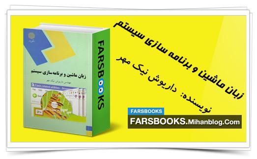 زبان ماشین و برنامه سازی سیستم (زبان اسمبلی) به زبان فارسی
