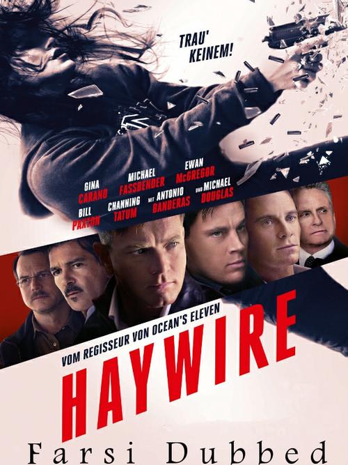 دانلود بهترین فیلم های اکشن ,دانلود جدید ترین فیلم های اکشن ,دانلود فیلم ,دانلود فیلم های اکشن آمریکایی ,دانلود فیلم های اکشن جدید ,دانلود فیلم اکشن Haywire ,دانلود رایگان فیلم اکشن Haywire,دانلود رایگان فیلم اکشن Haywire با لینک مستقیم ,دانلود فیلم های اکشن با لینک مستقیم,دانلود فیلم Haywire با لینک مستقیم,دانلود فیلم Haywire,دانلود Haywire,Haywire,دانلود زیبا ترین فیلم های اکشن ,دانلود اکشن ترین فیلم ها , دانلود فیلم های 2013,دانلود فیلم های اکشن 2013 ,دانلود فیلم های 2014,دانلود جدید ترین فیلم های 2014,دانلود فیلم سینمایی Haywire ,دانلود فیلم Haywire با کیفیت 720p,دانلود رایگان فیلم Haywire با کیفیت 720p,دانلود رایگان فیلم اکشن Haywire با کیفیت 720p,دانلود فیلم کمدی Haywire,دانلود رایگان فیلم کمدی Haywire ,دانلود رایگان فیلم Haywire با دوبله فارسی ,دانلود فیلم دوبله Haywire با کیفیت 720p,دانلود رایگان فیلم اکشن آشفتگی ,دانلود رایگان فیلم اکشن آشفتگی با لینک مستقیم ,دانلود فیلم اکشن آشفتگی با دوبله فارسی ,دانلود فیلم اکشن آشفتگی با کیفیت 720p,دانلود رایگان فیلم های دوبله فارسی ,دانلود بهترین فیلم های دوبله ,دانلود جدید ترین فیلم های دوبله فارسی ,دانلود فیلم ,دانلود ,فیلم ,دانلود فیلم ,دانلود رایگان ,دانلود با لینک مستقیم ,دانلود فیلم هیجانی آشفتگی ,دانلود رایگان فیلم هیجانی آشفتگی با لینک مستقیم ,دانلود رایگان فیلم هیجانی آشفتگی با کیفیت 720p,دانلود فیلم های اچ دی ,دانلود فیلم با کیفیت 720p