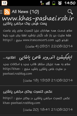دانلود اپلیکیشن آندروید سایت خاص پاشایی