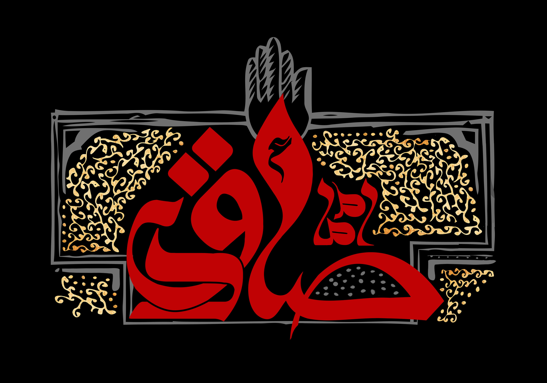 عکس شهادت امام صادق ع