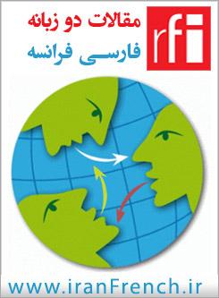 مقالات دو زبانه فارسی فرانسه