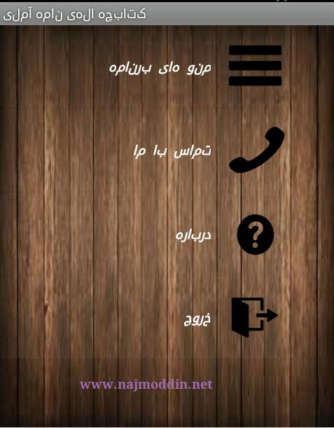 Help Sakht Book Amoli_2