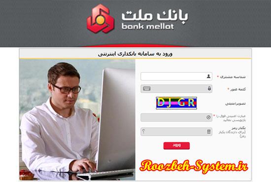 خدمات ویژه درگاه پرداخت اینترنتی بانک ملت (گردش حساب ، تسهیلات وام و ...)