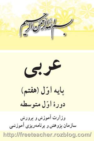 دانلود نمونه سوالات درس دوم عربی هفتم به همراه پاسخنامه