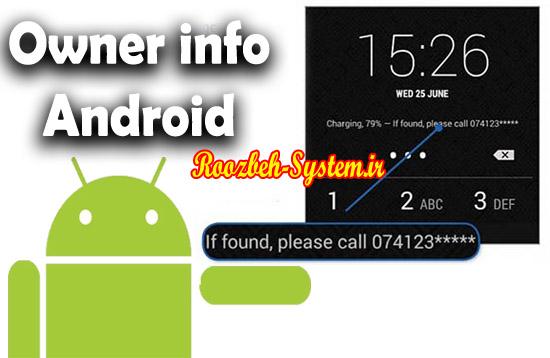 نمایش اطلاعات صاحب تلفن همراه در دستگاههای اندروید