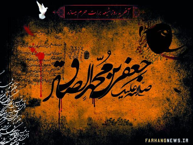 امام صادق(ع)..شلمچه سرزمین عشق وایثار