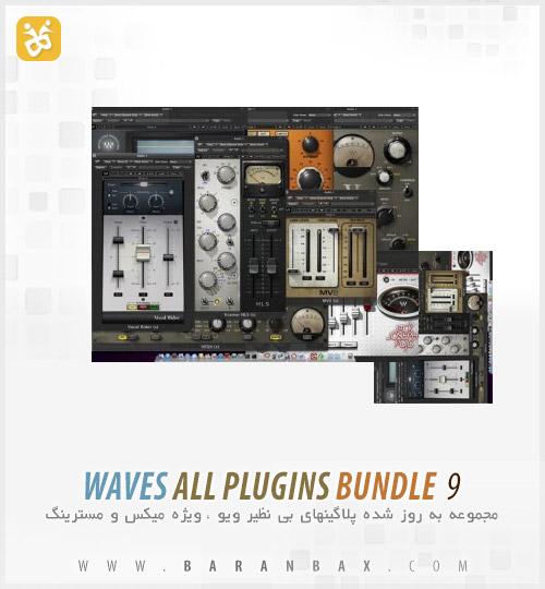 waves bundle دانلود پلاگین های Waves میکس و مسترینگ