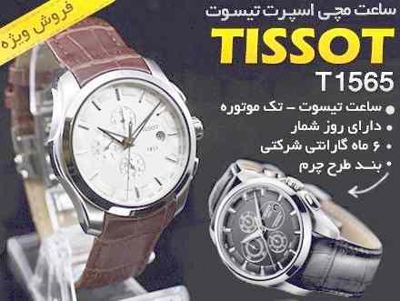فروش ساعت بندی چرمی مارک تیسوت در دو رنگ