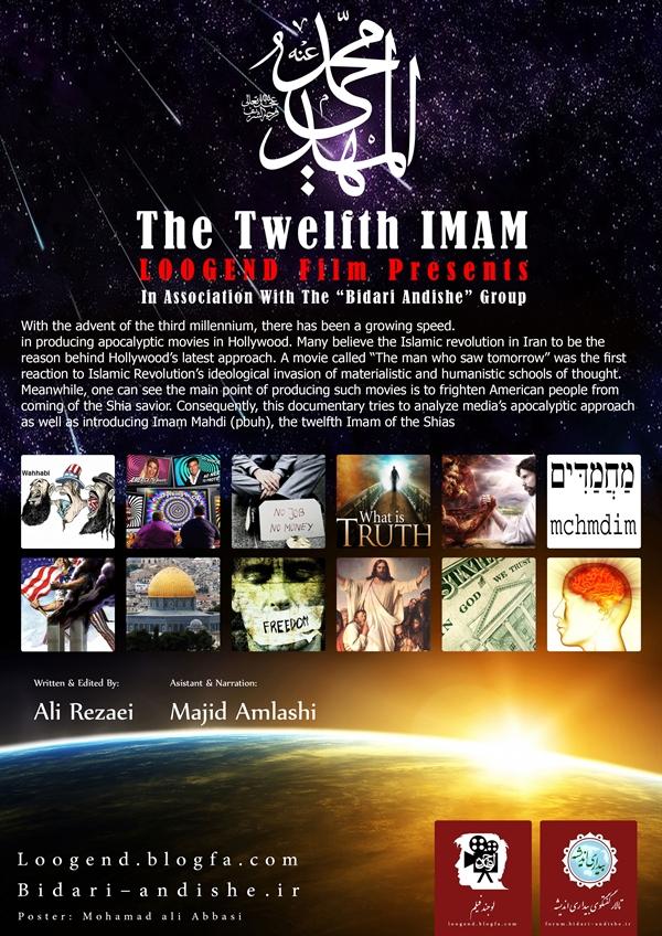[تصویر: Original_Poster_The_Twelfth_IMAM_Eng_Forum.jpg]