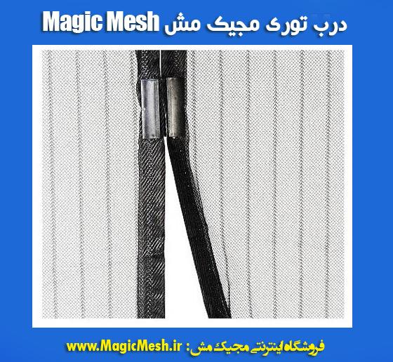 پرده magic mesh