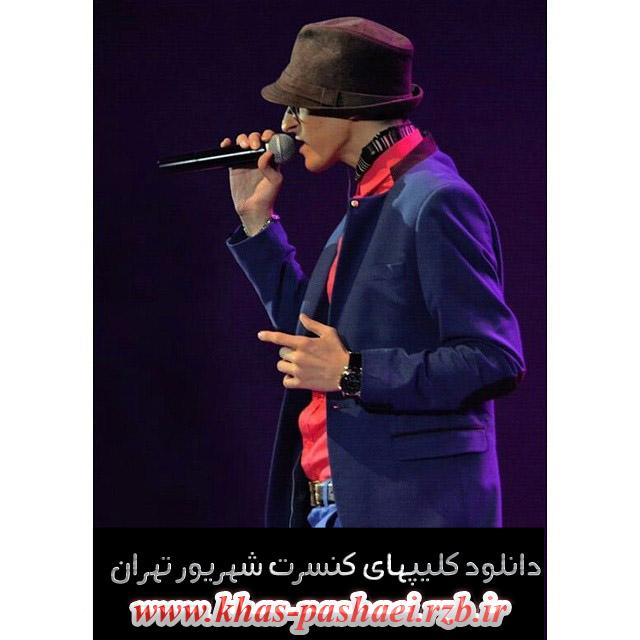 دانلود کلیپهای کنسرت شهریور 93 مرتضی پاشایی در تهران