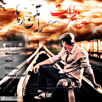 وبسایت رسمی راتین رها / آهنگ خاطرات با صدای راتین رها