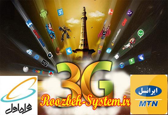 تعرفه اینترنت 3G اعلام شد؛ وعده کیلوبایتی بین نیم تا ۱ ریال محقق نشد