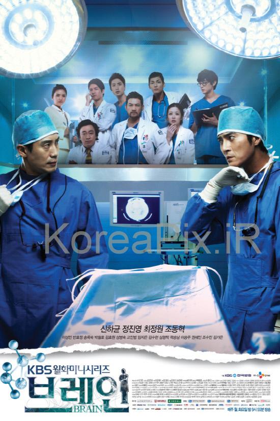 پخش سریال کرهای «بیمارستان چونا» از شبکه تهران