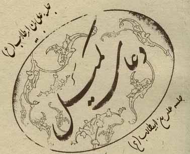 جلسه علی بن ابیطالب(ع)