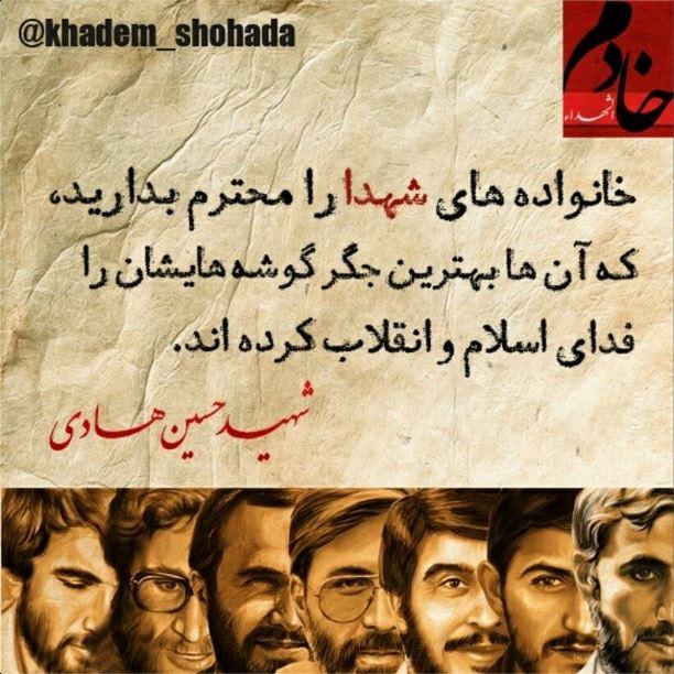 وصیت نامه شهید حسین هادی