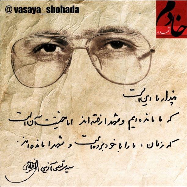 وصیت نامه شهید سید مرتضی آوینی