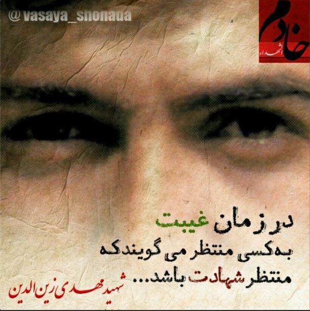 وصیت نامه شهید مهدی زین الدین