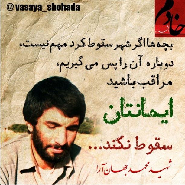 وصیت نامه شهید محمد جهان آرا