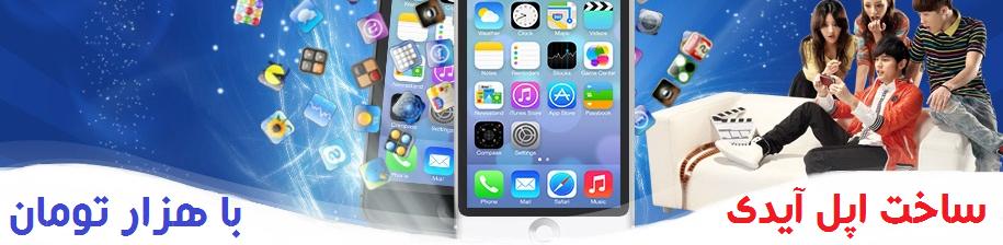 ساخت اپل آیدی با هزار تومان