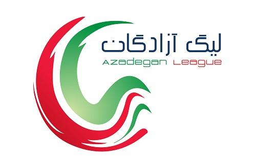 لوگو لیگ یک -جام آزادگان