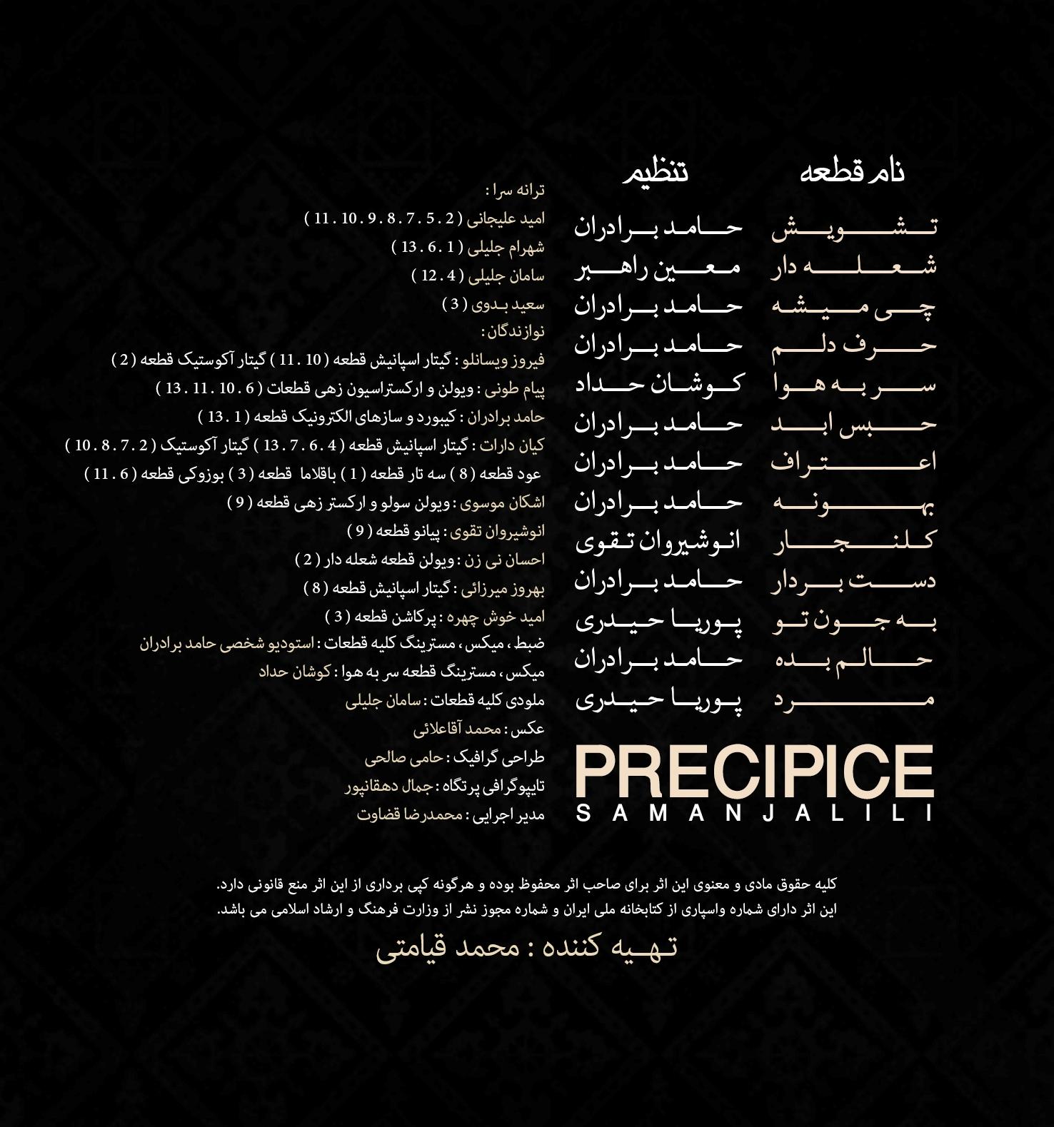 http://s5.picofile.com/file/8137375992/Saman_Jalili_Partgah_Back1.jpg