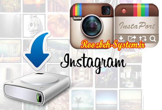 دانلود و ذخیره عکسهای اینستاگرام با نرم افزار Instaport