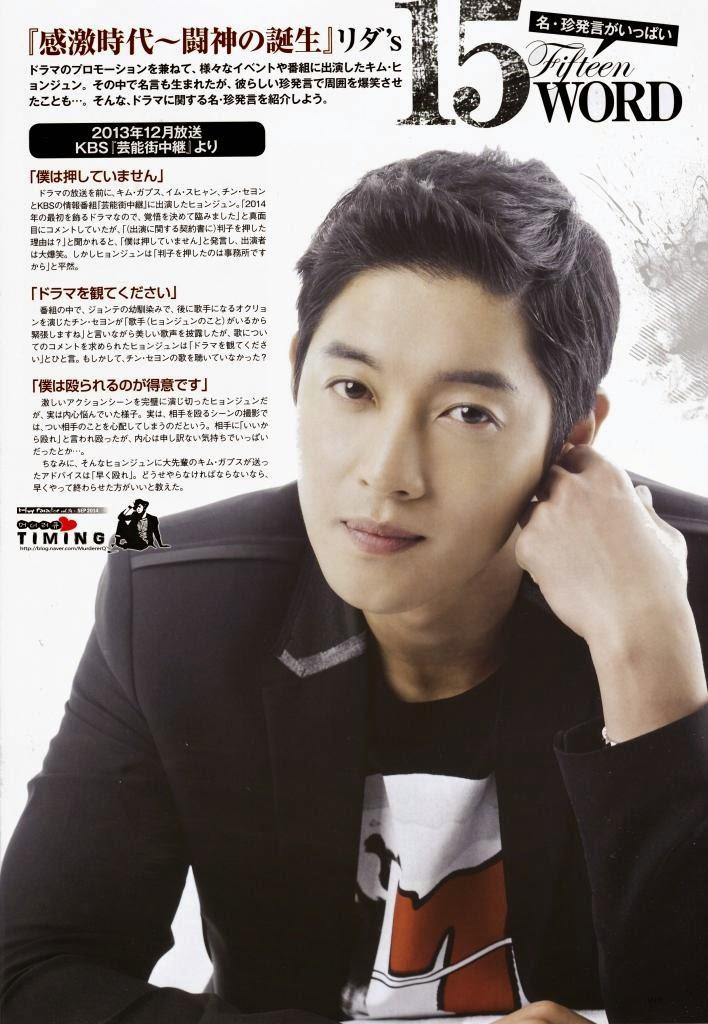 MurdererQ Scan_Kim Hyun Joong - K-Boy Paradise Vol. 14 + Hanryu Pia 930 Issue