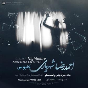 دانلود آهنگ جدید محمدرضا شهریاری با نام کابوس