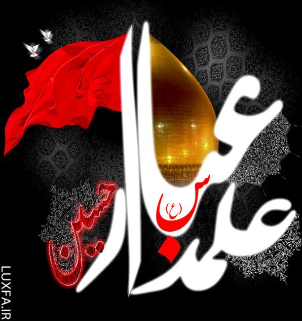 دانلود پوستر مذهبی عباس علمدار حسین برای محرم و هییت ها با کیفیت چاپ