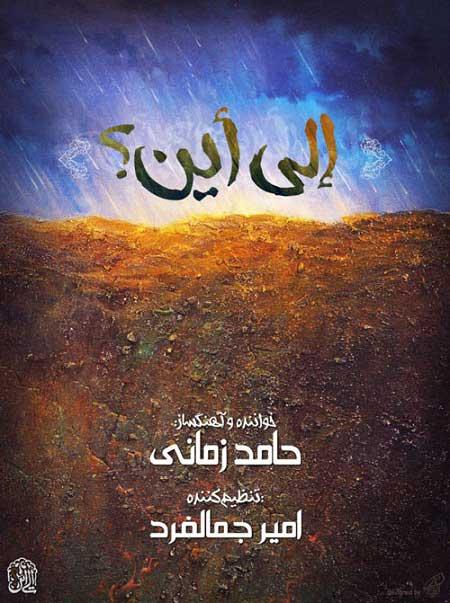 http://s5.picofile.com/file/8137531268/Hamed_ZamaniEla_Ayn_www_mihb_mihanblog_com_.jpg