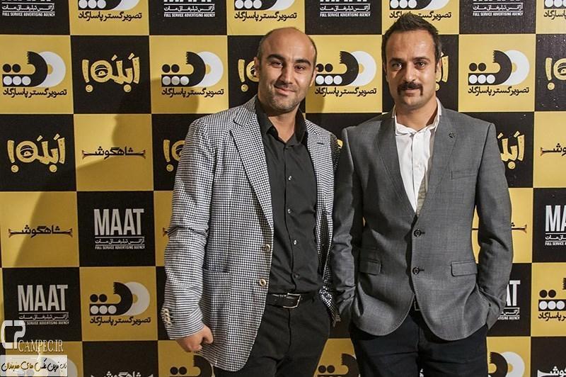 احمد مهران فر و محسن تنابنده