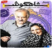 دانلود قسمت بیست و هشتم سریال شاهگوش