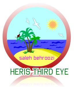 چشم سوم هریس