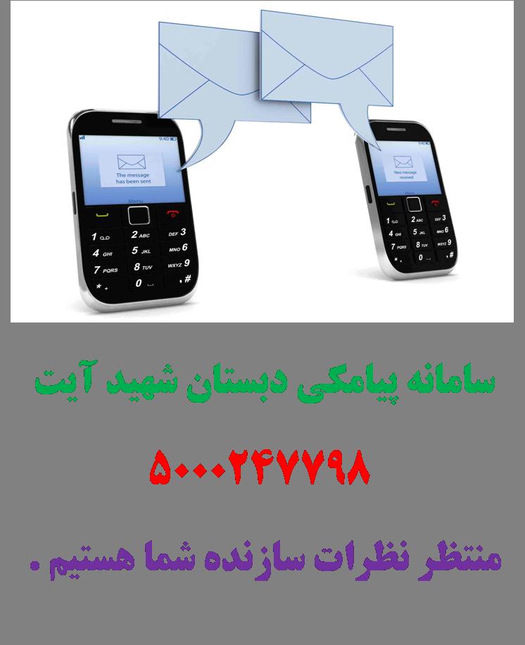 مدير دبستان شهيد آيت دوره اول