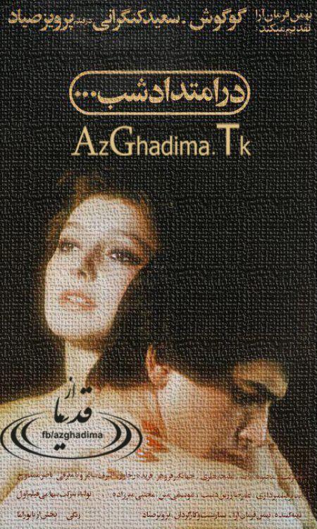 دانلود فیلم ایرانی قدیمی در امتداد شب