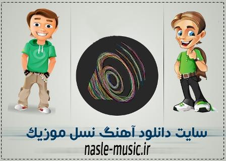 نسل موزیک