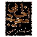 سایت رسمی مجید اخشابی