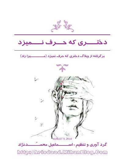 دانلود رایگان کتاب الکترونیکی فارسی دختری كه حرف نمیزد از میرا راد + اسماعیل محمدنژاد