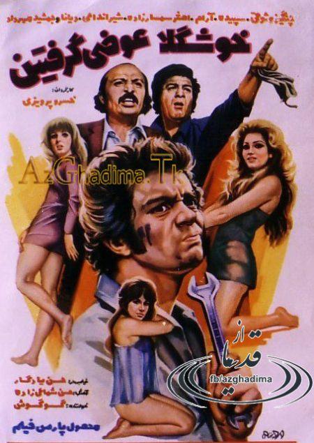 فیلم ایرانی قدیمی خوشگلا عوضی گرفتین