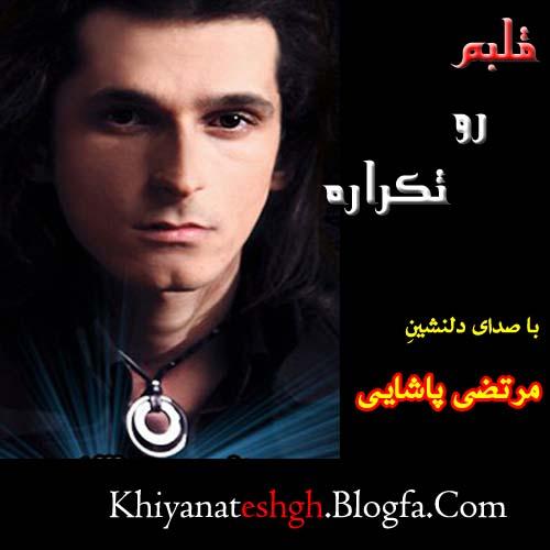 http://khiyanateshgh.blogfa.com