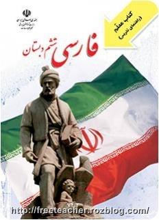 فارسی ششم دبستان  (تیز هوشان)