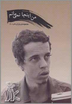 کتاب شهید باقری