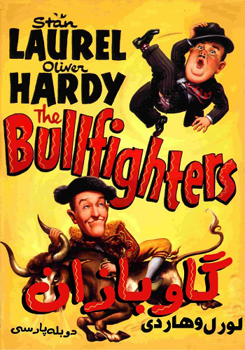 : خلاصه داستان فیلم Laurel And Hardy:The Bullfighters, خلاصه داستان فیلم Laurel And Hardy:The Bullfighters دوبله فارسی, خلاصه داستان فیلم لورل و هاردی:گاوبازان, دانلود Laurel And Hardy:The Bullfighters, دانلود Laurel And Hardy:The Bullfighters دوبله فارسی, دانلود فیلم Laurel And Hardy:The Bullfighters با لینک مستقیم, دانلود فیلم Laurel And Hardy:The Bullfighters با کیفیت Bluray 720p, دانلود فیلم Laurel And Hardy:The Bullfighters با کیفیت بالا, دانلود فیلم Laurel And Hardy:The Bullfighters با کیفیت بلوری, دانلود فیلم Laurel And Hardy:The Bullfighters دوبله فارسی, دانلود فیلم Laurel And Hardy:The Bullfighters دوبله فارسی با لینک مستقیم, دانلود فیلم Laurel And Hardy:The Bullfighters دوبله فارسی با کیفیت Bluray 72 دوبله فارسی0p, دانلود فیلم لورل و هاردی:گاوبازان با لینک مستقیم, دانلود لورل و هاردی:گاوبازان, دانلود مجموعه فیلم های لورل و هاردی دوبله فارسی, زیرنویس فارسی Laurel And Hardy:The Bullfighters, زیرنویس فارسی Laurel And Hardy:The Bullfighters دوبله فارسی, زیرنویس فارسی لورل و هاردی:گاوبازان, فیلم Laurel And Hardy:The Bullfighters, فیلم Laurel And Hardy:The Bullfighters دوبله فارسی, فیلم لورل و هاردی:گاوبازان, لورل و هاردی